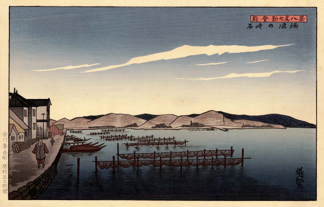 Okuyama: The fishing grounds at Ishizaki