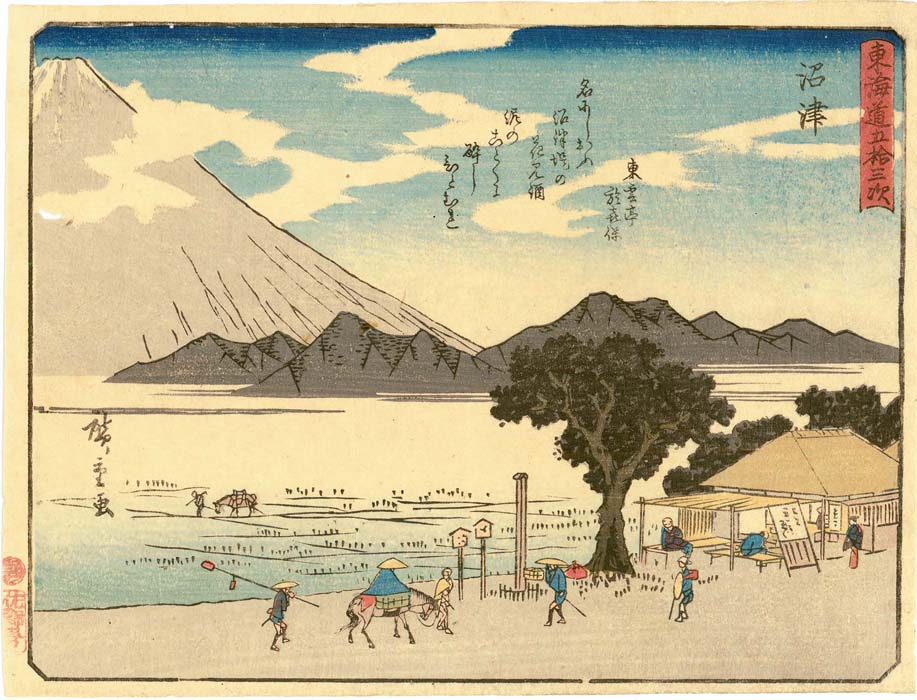 Hiroshige: Mt. Fuji with rice fields