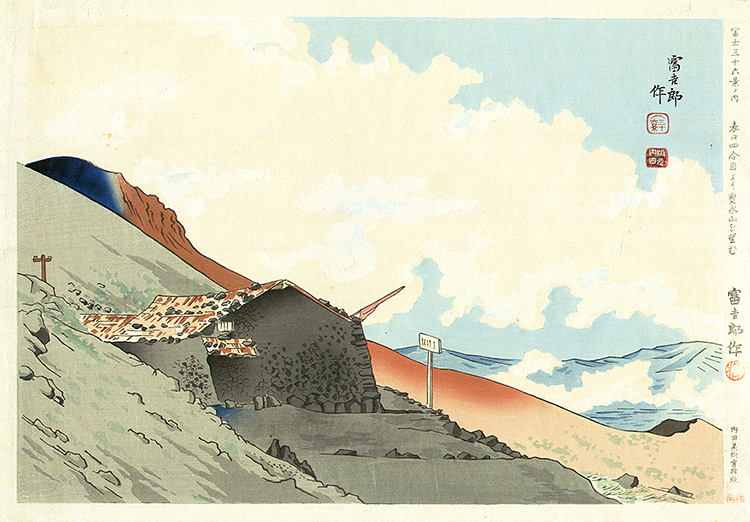 Tokuriki - Ascent to Mount Fuji